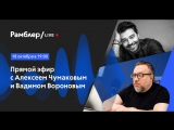 Алексей Чумаков у нас в гостях! Подключайтесь!