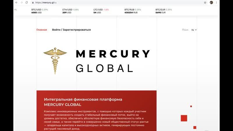 Зарабатывай современно! Криптовалюты в Mercury Global