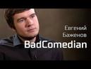 BadComedian о Движении вверх рэп батлах и российском youtube По живому