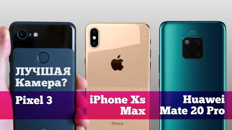 Сравнение КАМЕР Pixel 3 vs iPhone Xs Max vs Mate 20 Pro