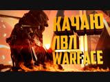 Warface учусь играть качаю лвл сервер браво