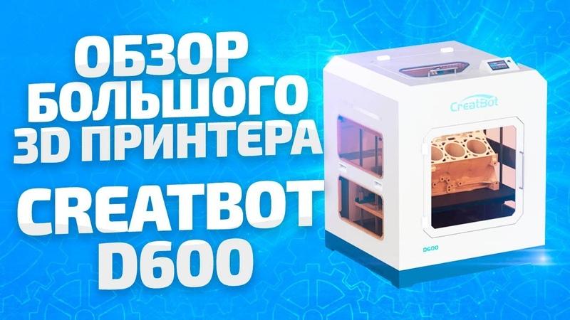 Большой 3D принтер Сreatbot D600 . Обзор 3D принтера для бизнеса. Лучший 3D принтер для бизнеса.