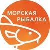 Морская рыбалка | Ribak51