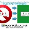 Профсоюз исполнителей Workzilla / Воркзилла.com