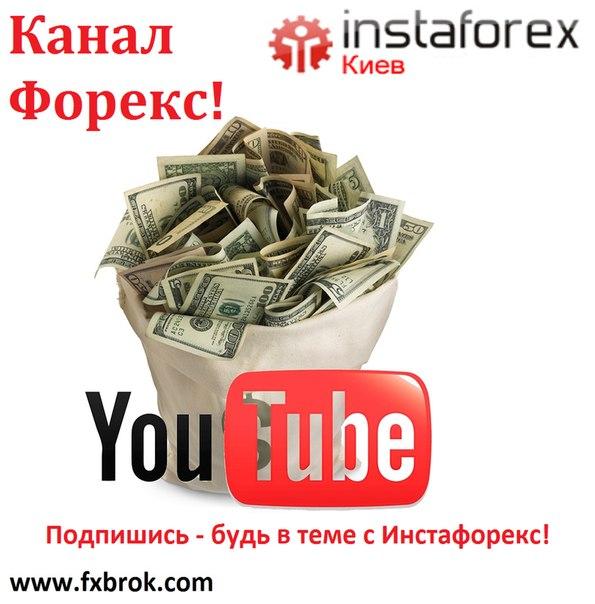 Лучший брокер Азии и СНГ- InstaForex теперь в  Днепропетровске. - Страница 14 0KzRCWrCJ9Y