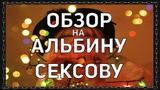 КуцОбзор #5 - Альбина Сексова. Трешовое музло(18+)