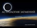 Астрология затмений отрывок лекции