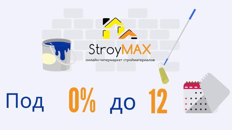 Stroymax.kz - Рассрочка 0% до 12 месяцев на строительные материалы