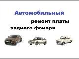 автомобильный ремонт платы заднего фонаря