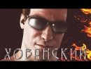 ХОВАНСКИЙ РВЁТ И МЕЧЕТ в Mortal Kombat