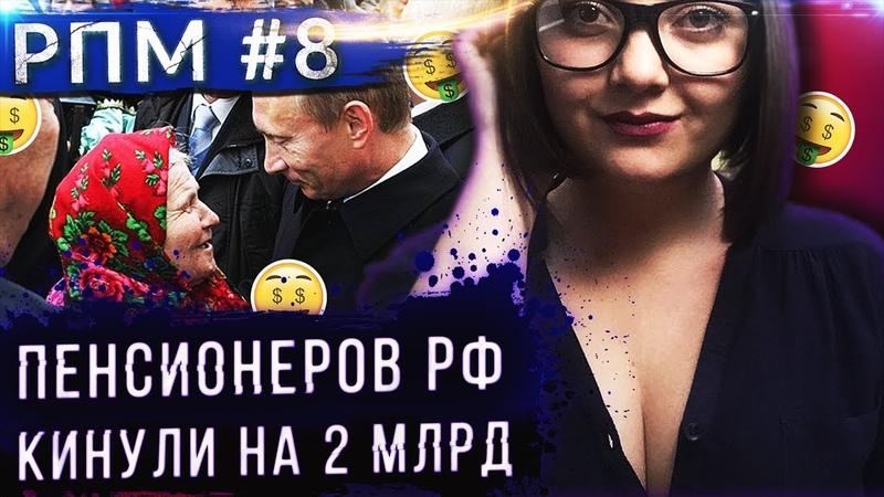 РПМ 8 — 8 лет строгача за попытку покинуть Россию, Кидалово пенсионеров, Статья для шестиклассников