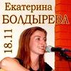 Екатерина БОЛДЫРЕВА у Гороховского, СПб 18.11.13