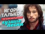 Игорь ТАЛЬКОВ ЛУЧШИЕ ПЕСНИ Видеоальбом