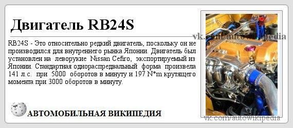 Двигатель RB24S