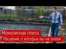 Фундамент монолитная плита своими руками. Строительство домов в Красноярске