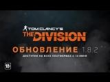 TOM CLANCYS THE DIVISION - НОВЫЕ ИСПЫТАНИЯ ЩИТЫ И НАГРАДЫ