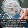 Неодимовые магниты для остановки счётчиков