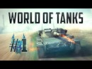 World Of Tanks №1 - Помошник на Pz.Kpfw. 38 (t)