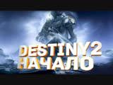 DESTINY 2 | НАЧАЛО