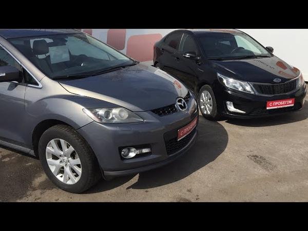 450 тысяч рублей: свежий Kia Rio или Mazda CX-7 с большим пробегом