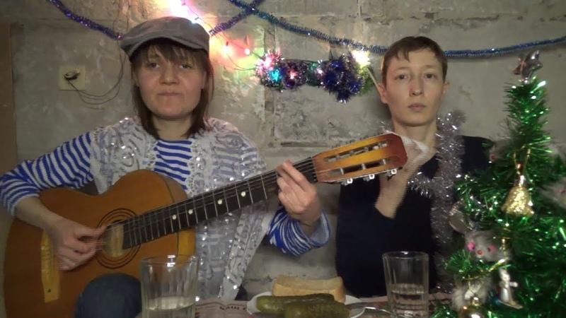 На тихорецкую под семиструнную гитару (песня из советского кинофильма Ирония судьбы)