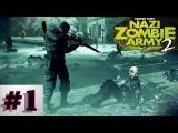 Прохождение Sniper Elite: Nazi Zombie Army 2 #1 — Чистилище