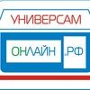 универсам-онлайн.РФ