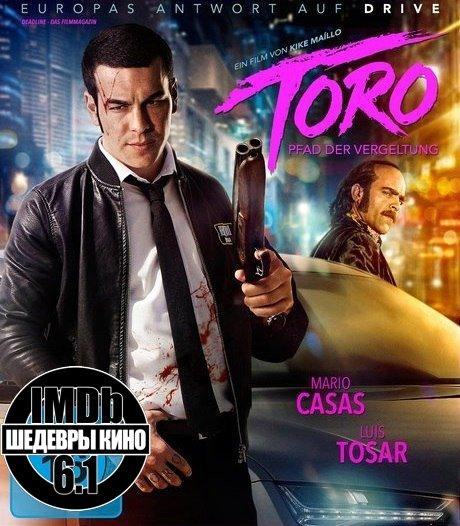 Торо (2016)