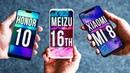 Лучшие Смартфоны для народа Meizu 16th, Xiaomi Mi 8 и Honor 10