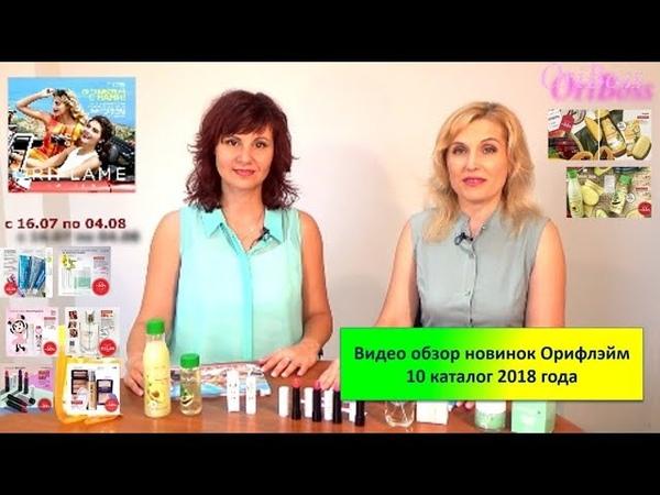 Видео обзор новинок Орифлэйм 10 каталог 2018 года