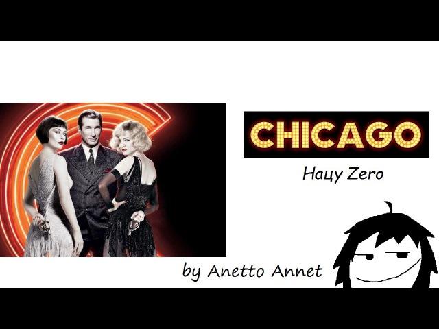 HaruHisuteri 007 - Чикаго/Заключённая (Original)
