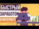 Быстрый заработок в интернете. Быстрый заработок денег в интернете без вложений Евгений Гришечкин