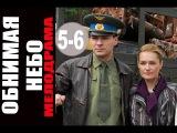 Обнимая небо 5-6 серия (2014) сериал детектив мелодрама смотреть онлайн в
