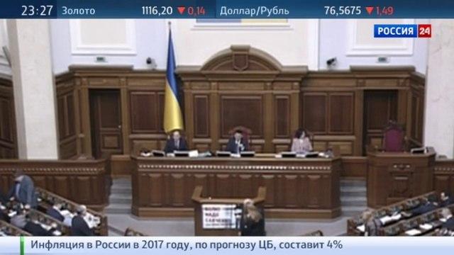 Новости на «Россия 24» • Депутаты Верховной Рады не стали обсуждать вопросы децентрализации