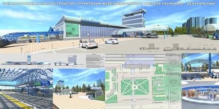 Проект реконструкции железнодорожного вокзала.