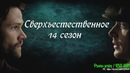 Сверхъестественное 14 сезон - Трейлер с Комик-Кона с русскими субтитрами