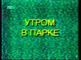 Фрагмент рекламы (РТР, 1994г.)