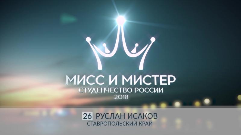26 Руслан Исаков Ставропольский край