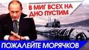 США и НАТО готовы РАЗВЯЗАТЬ Б0ЙHЮ за Арктику! Флотилия России приведена в готовность