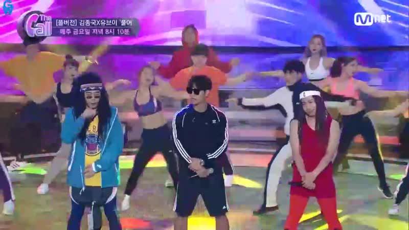 [GW] UV Kim JongKook - Pull up `The call` [рус.саб]