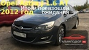 Подбор закрыт - Opel Astra J 1.6 AT 2012 года АльфаПодбор - Подбор Авто СПБ