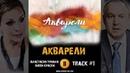 Сериал АКВАРЕЛИ 2018 Россия 1 музыка OST 1 Анастасия Триана люди краски