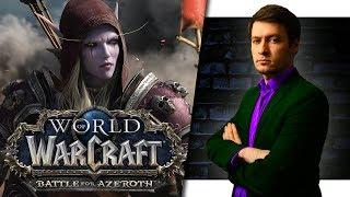 Фармим. Качаемся. World of Warcraft: Battle for Azeroth