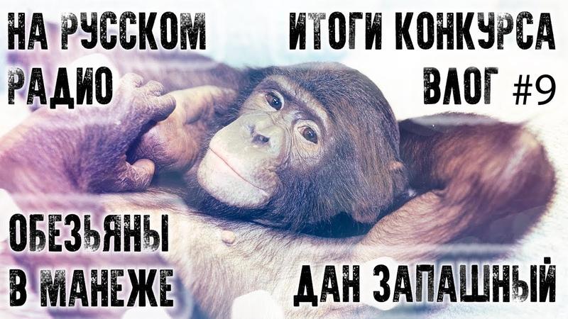 ВЛОГ 9 На Русском радио итоги конкурса обезьяны в манеже