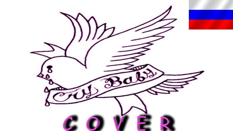 Lil Peep - Crybaby НА РУССКОМ (COVER by Shezer)|Перевод rus sub|