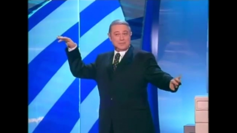 Е. Петросян С. Чванов И. Касилов - Говорящая стиральная машина