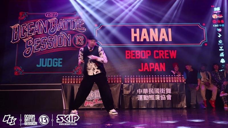 Locking Judge Demo:Hanai(Bebop Crew/JPN)|190217 OBS vol.13 Day2 | Danceproject.info