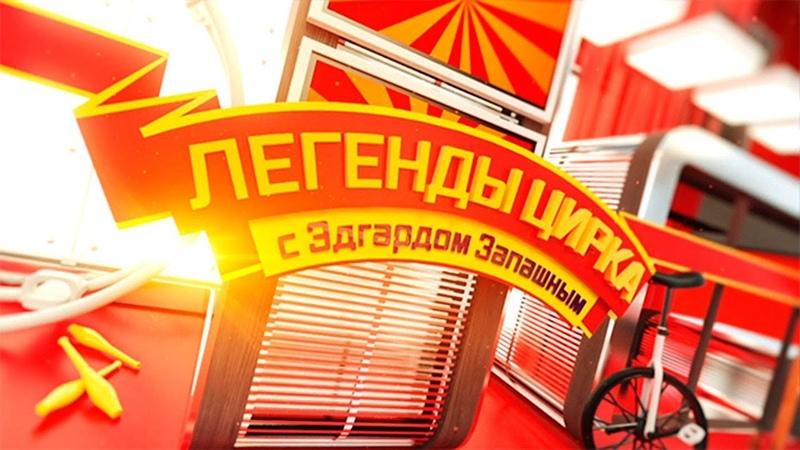 «Легенды цирка» с Эдгардом Запашным. Джигиты «Галкыныш»