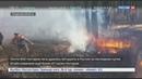 Новости на Россия 24 Почти 900 гектаров леса удалось потушить в России за последние сутки