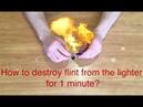 Как разрушить кремень от зажигалки за 1 минуту